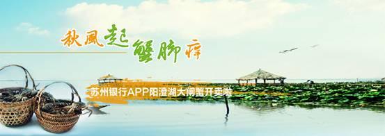 苏州银行app :九月新惠 载蟹而来