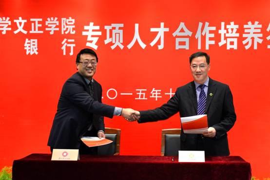 苏州银行与苏州大学文正学院举办专项人才培养签约仪式图片