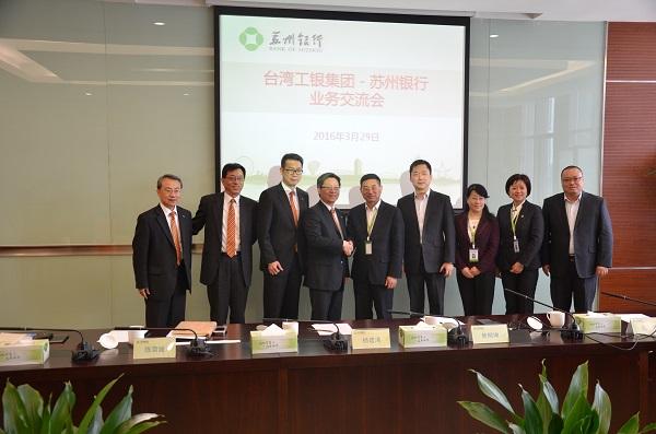 苏州银行与台湾工业银行签署战略合作备忘录