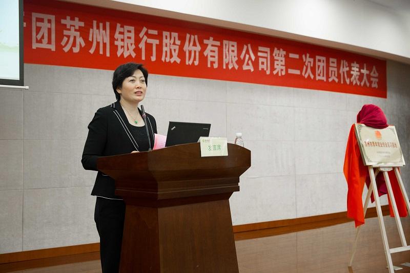 苏州银行王兰凤董事长讲话